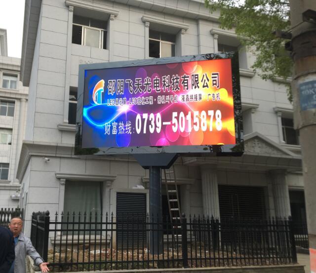 户外单立柱P4bob直播平台:双清区人民法院