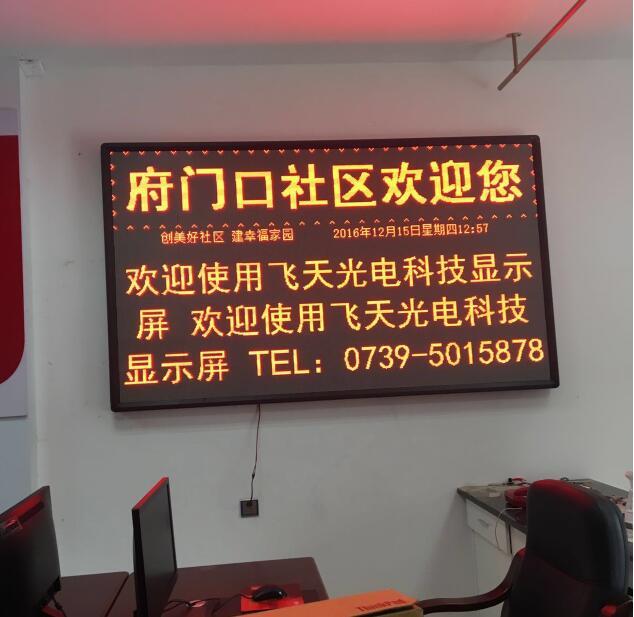 室内3.75单红:府门口社区